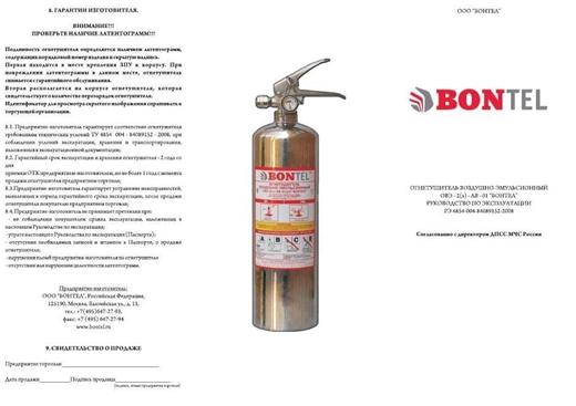 инструкция по эксплуатации огнетушителей порошковых - фото 11